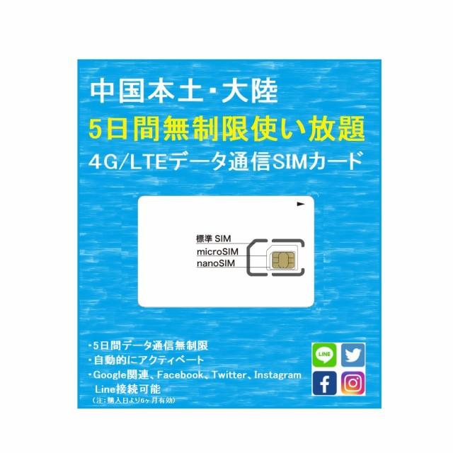 中国 データ 通信 SIMカード 5日間 無制限 使い放...