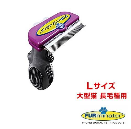 ファーミネーター FURminator L 大型猫 長毛種用 ...