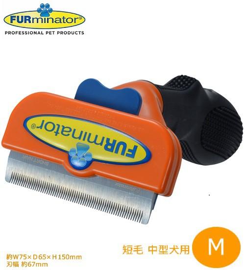 ファーミネーター FURminator M 中型犬 短毛種用 ...