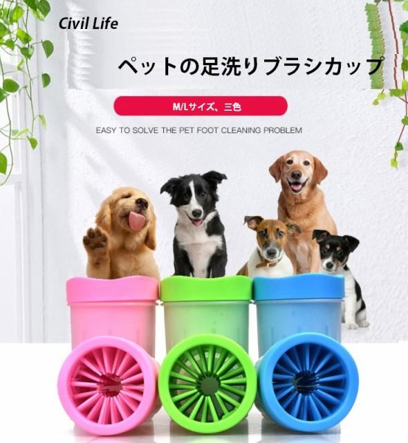 [Civil] ペット 足洗 足洗うブラシカップ 犬用 お...