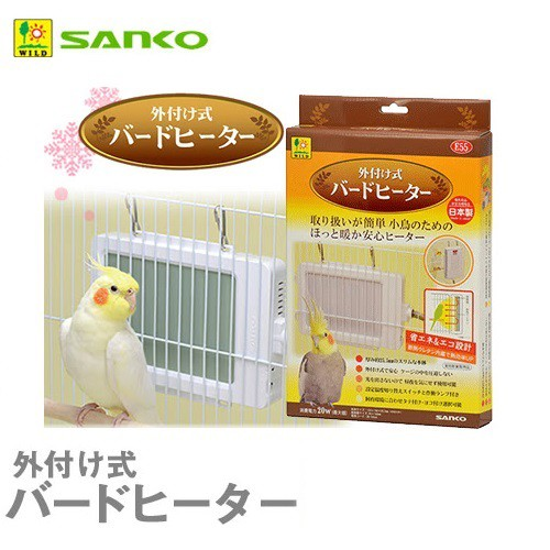 三晃商会 SANKO 外付け式 バードヒーター 鳥...