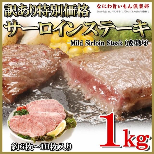 訳あり サーロインステーキ 1kg 約6〜10枚 形...