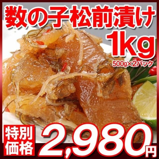 数の子松前1kg(500g×2P)