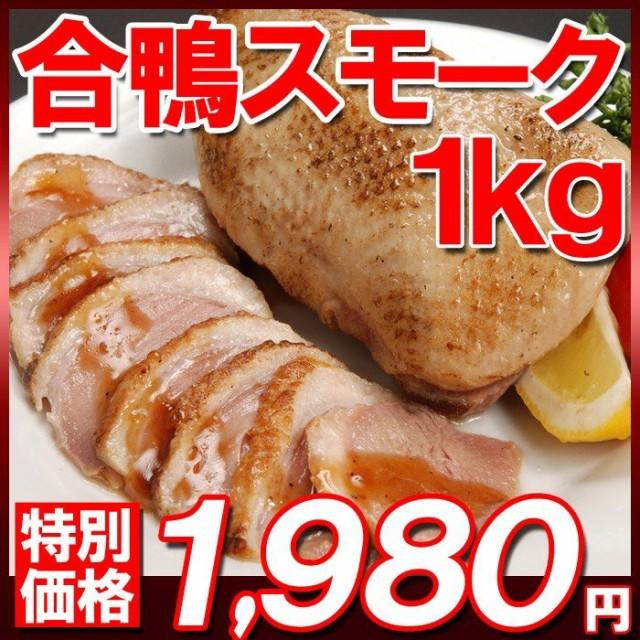 合鴨スモーク1kg(約5〜6本入) クリスマス お...