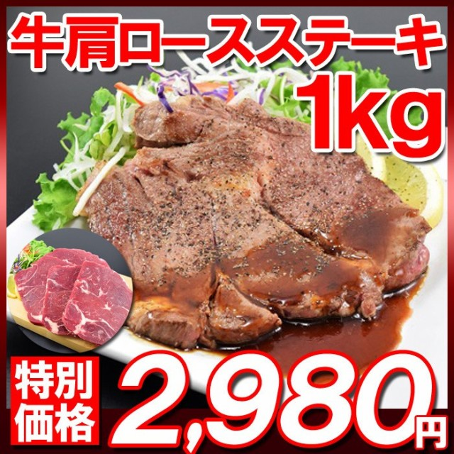 牛肩ロースステーキ1kg 形不揃い 約3〜6枚入