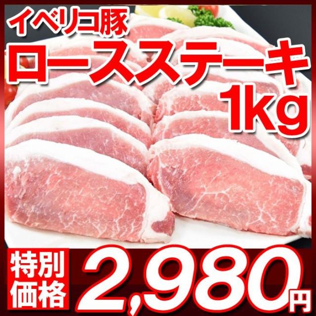 イベリコ豚ロースステーキ1kg  形不揃い