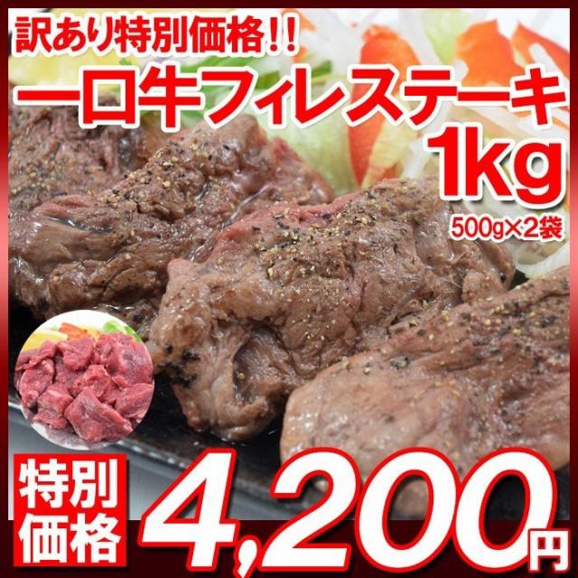 訳あり 一口 牛フィレ ステーキ 1kg(500g×...