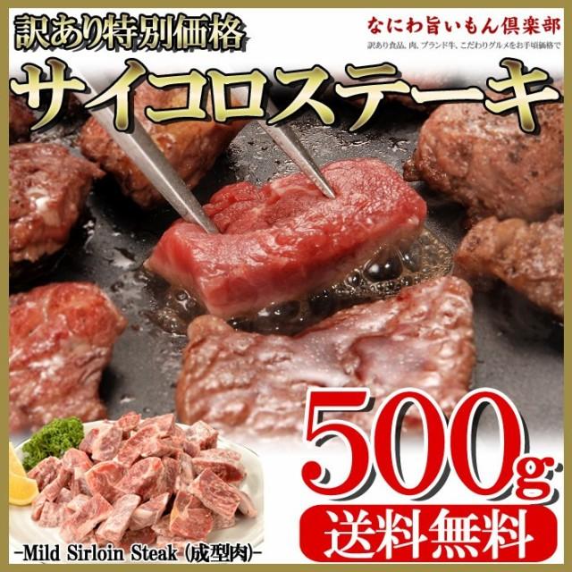 【数量限定】訳ありサーロインサイコロステーキ 5...
