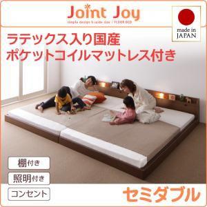 親子で寝られる棚・照明付き連結ベッド JointJoy ...