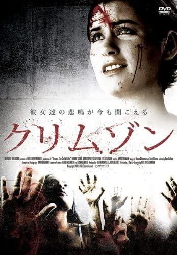 【DVD】クリムゾン