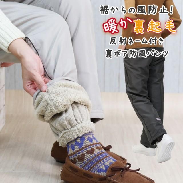 【期間限定300円off】【送料無料】裏ボアフリース...