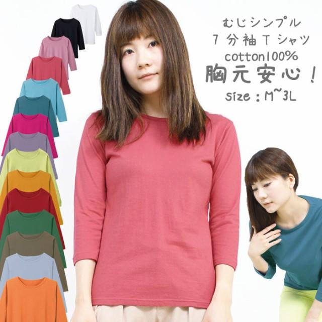 送料無料 大きいサイズ ニット むじ7分袖Tシャツ...