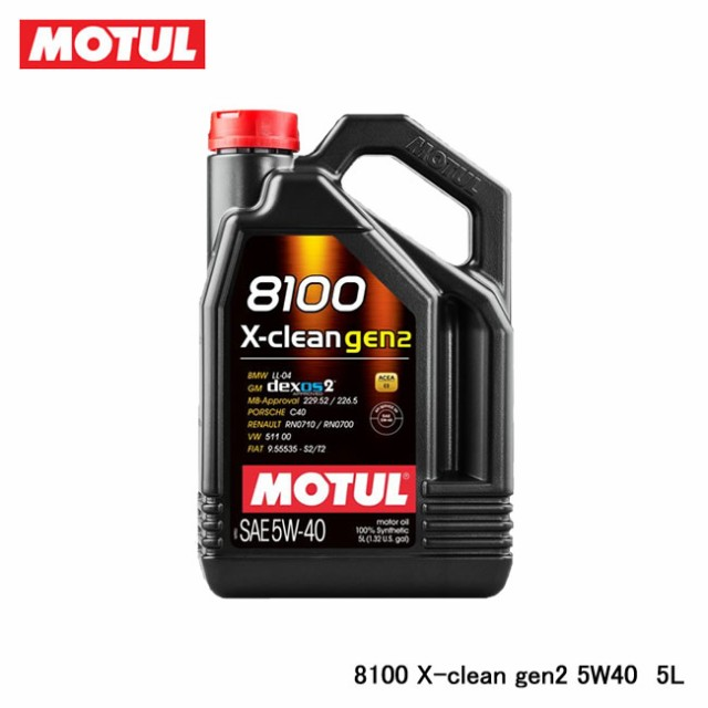【MOTUL/モチュール】 8100 X-clean gen2(8100 ...