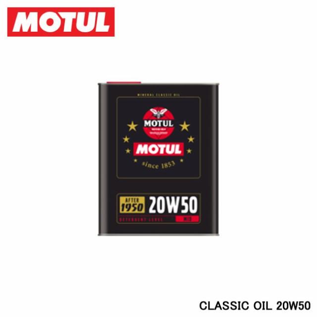 【MOTUL/モチュール】 CLASSIC OIL(クラッシッ...