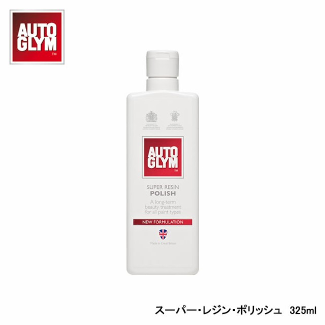 【AUTO GLYM/オートグリム】 スーパー・レジン・...