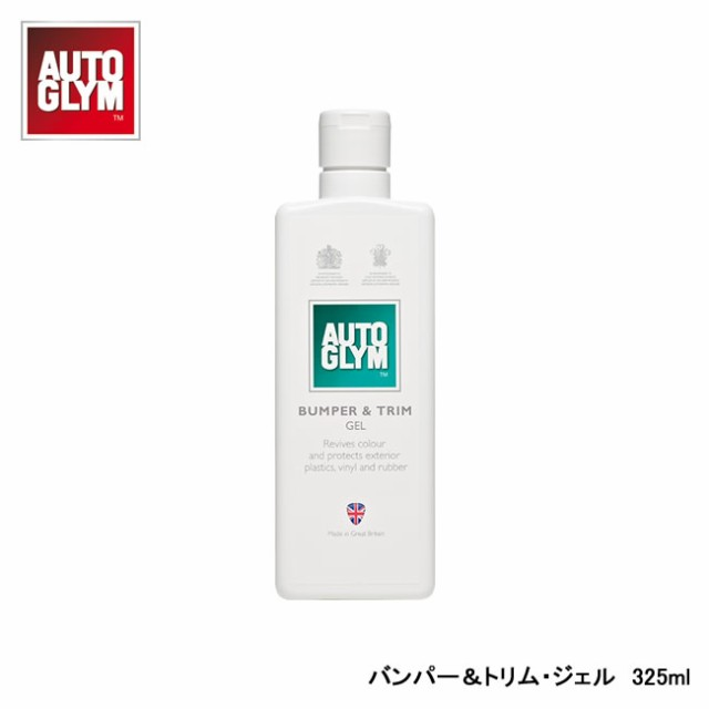 【AUTO GLYM/オートグリム】 バンパー&トリム・...