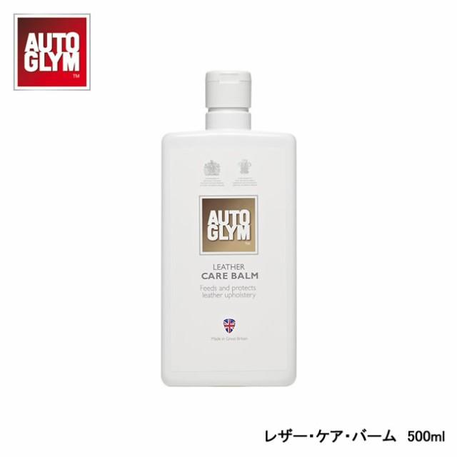 【AUTO GLYM/オートグリム】 レザー・ケア・バー...
