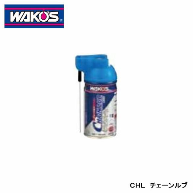 【WAKO'S/ワコーズ】 CHL チェーンルブ 品番...
