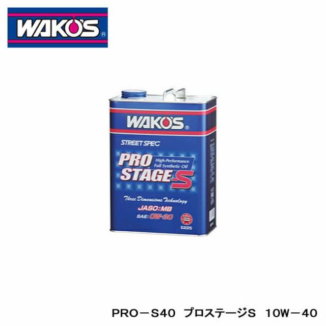 【WAKO'S/ワコーズ】 PRO-S40 プロステージS ...