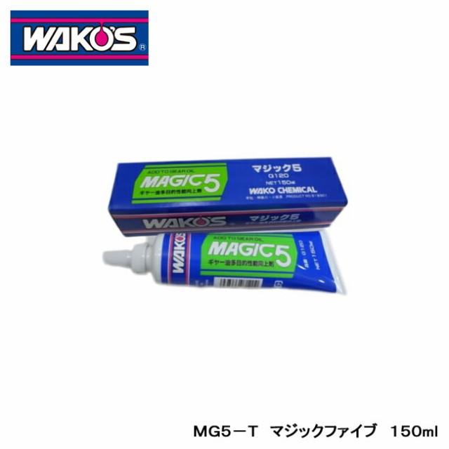 【WAKO'S/ワコーズ】 MG5-T マジックファイブ...