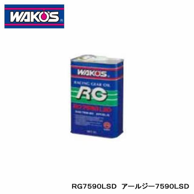 【WAKO'S/ワコーズ】 RG7590LSD アールジー759...