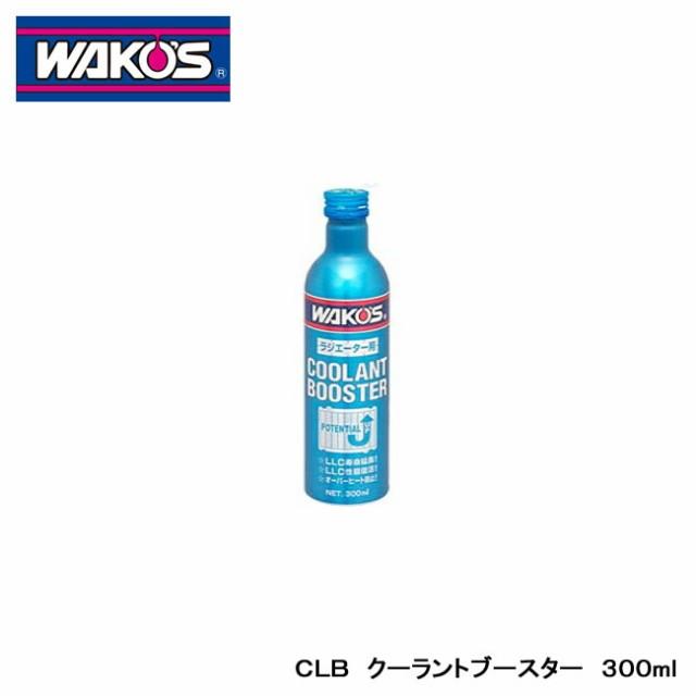 【WAKO'S/ワコーズ】 CLB クーラントブースタ...