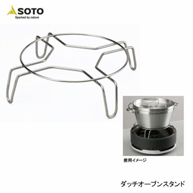 【新富士バーナー】 ダッチオーブンスタンド 品...