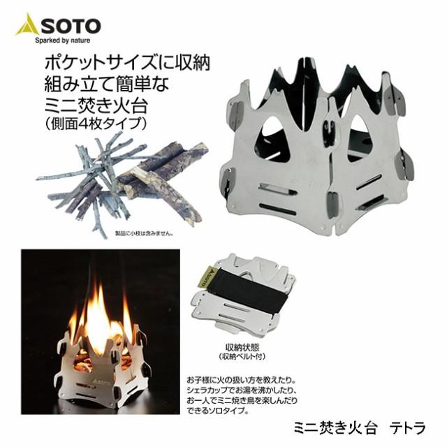 【新富士バーナー】 ミニ焚き火台 テトラ 品番...