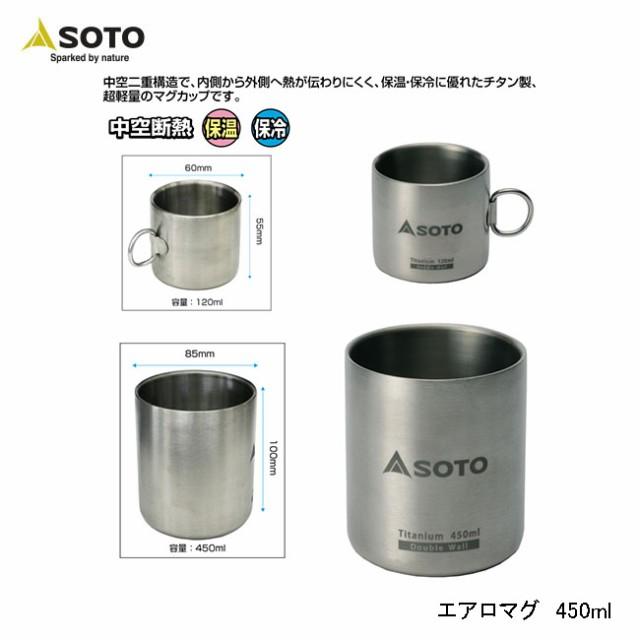 【新富士バーナー】 エアロマグ 450ml 品番:st...