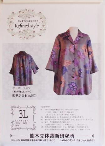 オーバーシャツ・パターン(型紙)3Lサイズ