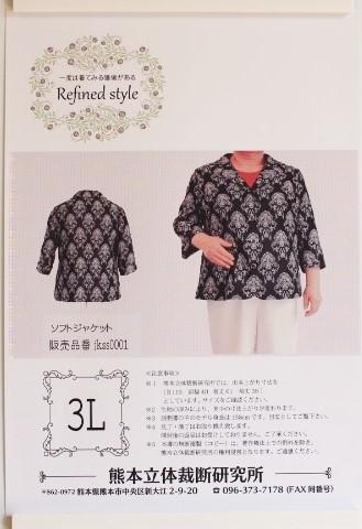ソフトジャケット・パターン(型紙)3Lサイズ