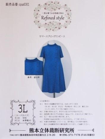 半袖ワンピース・パターン(型紙)3Lサイズ