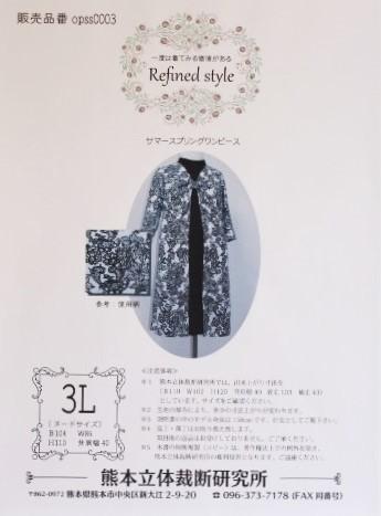 七分袖ワンピース・パターン(型紙)3Lサイズ