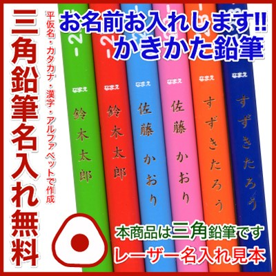 名入れ ユニパレット 三角鉛筆 K4825〜4826番 鉛...