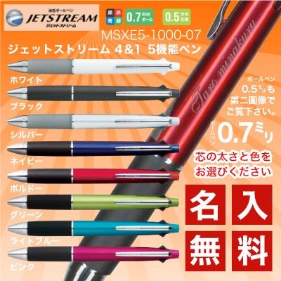 名入れ 三菱鉛筆 ジェットストリーム 4&1 5機能ペ...
