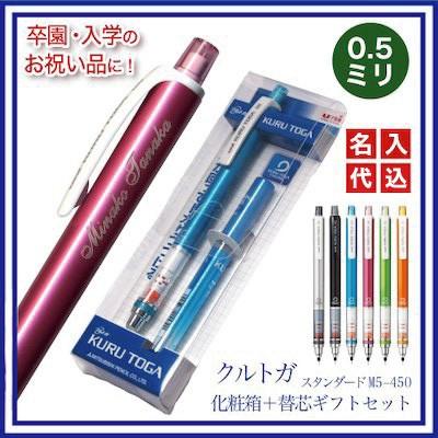 【メール便限定 送料無料】名入れ 三菱鉛筆 クル...