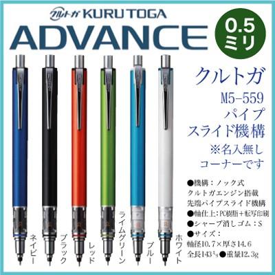 クルトガ アドバンス M5-559三菱鉛筆 シャープペ...