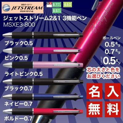 名入れ 三菱鉛筆 ジェットストリーム 2&1 3機能ペ...