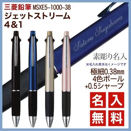 名入 三菱鉛筆 ジェットストリーム 4&1 5機能ペン...