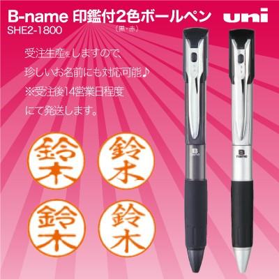 三菱鉛筆 B-name ビーネーム 0.7mmボール(黒/赤) ...