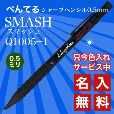 名入れ ぺんてる シャープペン スマッシュ (Q1005...