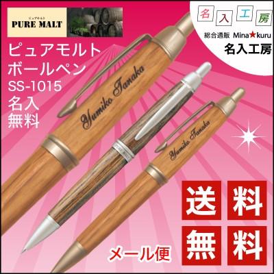名入れ 三菱鉛筆 ピュアモルト ボールペン(0.7mm)...