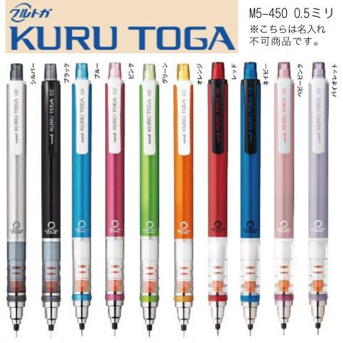 三菱鉛筆 クルトガ シャープペン 0.3mm/0.5mm M3-...