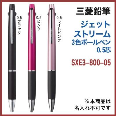 三菱鉛筆 ジェットストリーム 3色 ボールペン (0....
