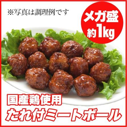 国産鶏肉使用 たれ付 ミートボール 約1kg 業務用...