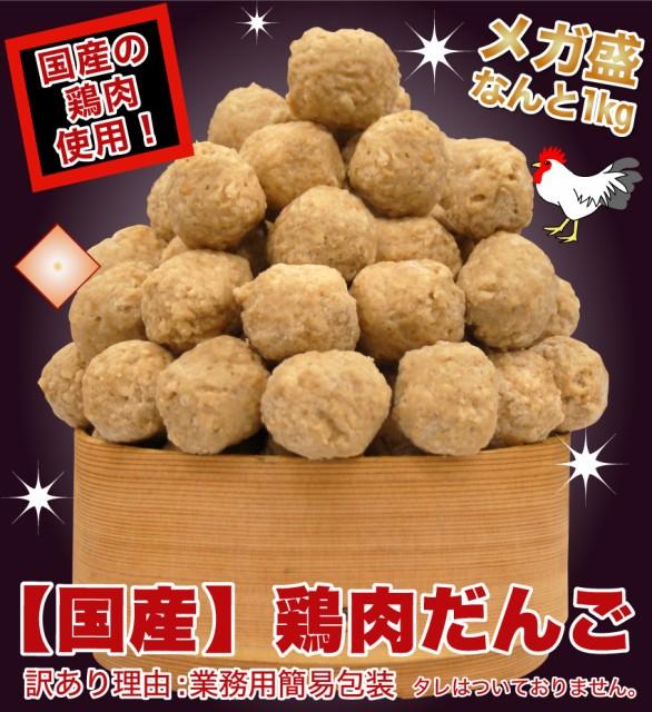 訳あり 国産 鶏肉だんご 約1kg 業務用簡易包装