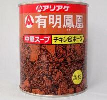 [アリアケ】有明鳳凰 チキン&ポーク810g/缶詰【...