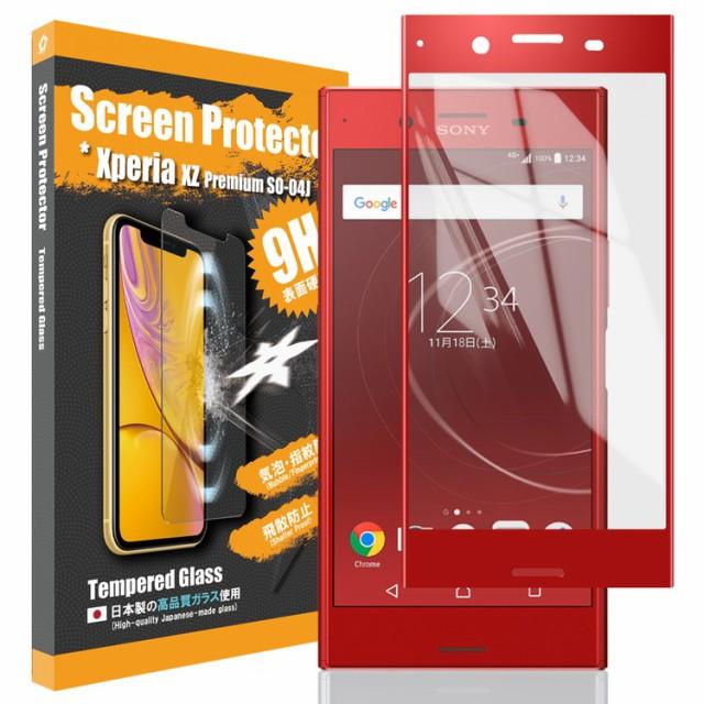 SO-04J ガラスフィルム Xperia XZ Premium SO-04J...