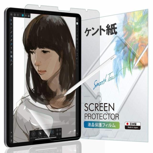 iPad Pro 11インチ 保護フィルム ペーパーライク ...