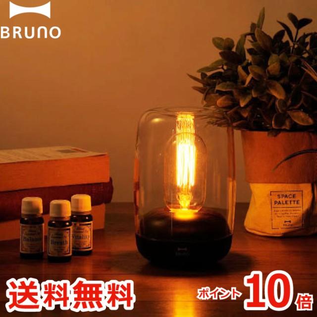 【ポイント10倍 送料無料】BRUNO ノスタルアロマ ランプ | アロマランプ アロマディフューザー ランプ 水を使わない ガラス テーブルライ